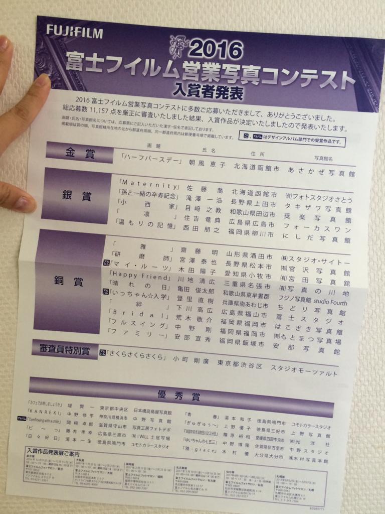 f:id:fuji822222:20160915161052p:plain