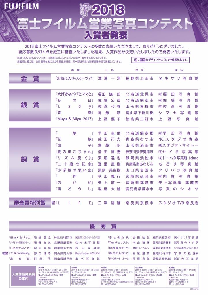 f:id:fuji822222:20180811150857p:plain
