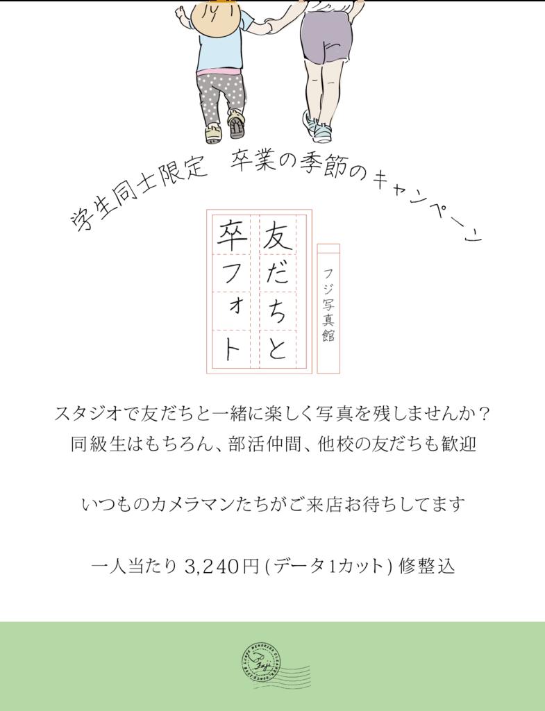 f:id:fuji822222:20190114232324p:plain