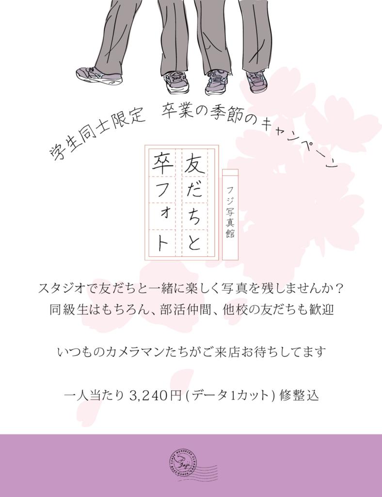 f:id:fuji822222:20190226151508p:plain