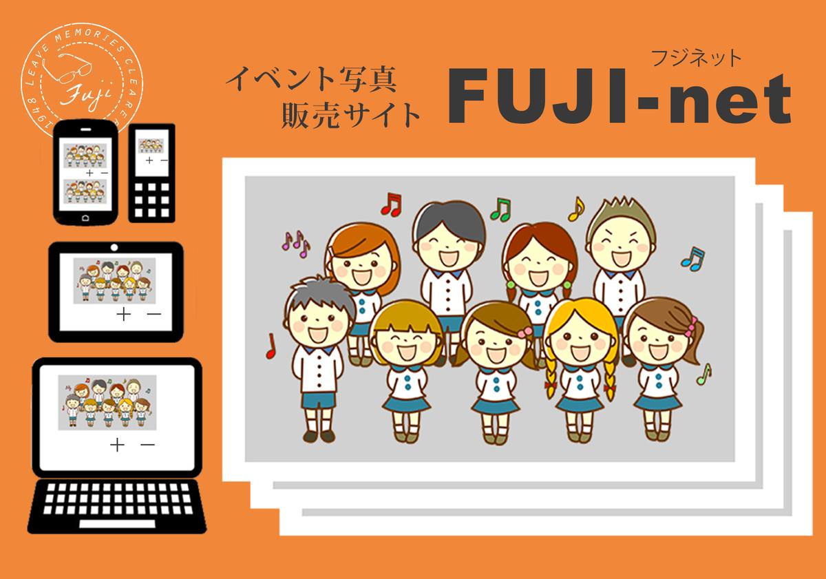 f:id:fuji822222:20191220101642p:plain
