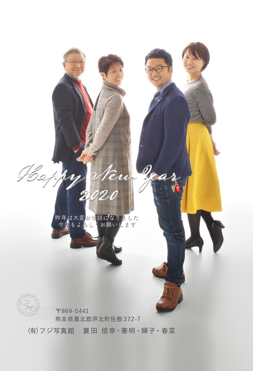 f:id:fuji822222:20200107181316j:plain