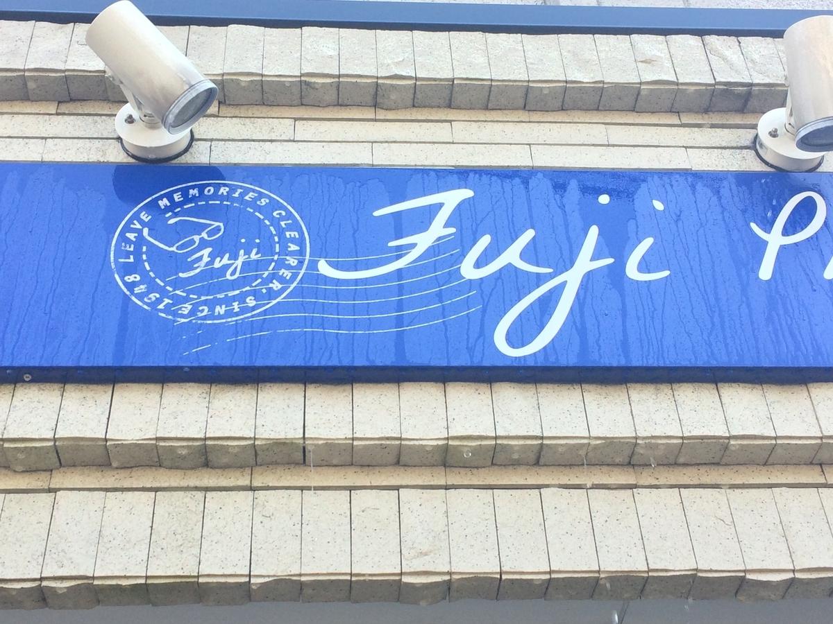f:id:fuji822222:20200512102821j:plain
