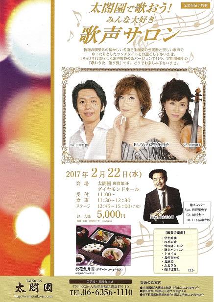 ピアノレッスン教室 神戸灘区 歌声サロン1