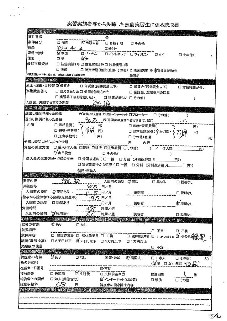 f:id:fuji_haruka:20181208021456j:plain