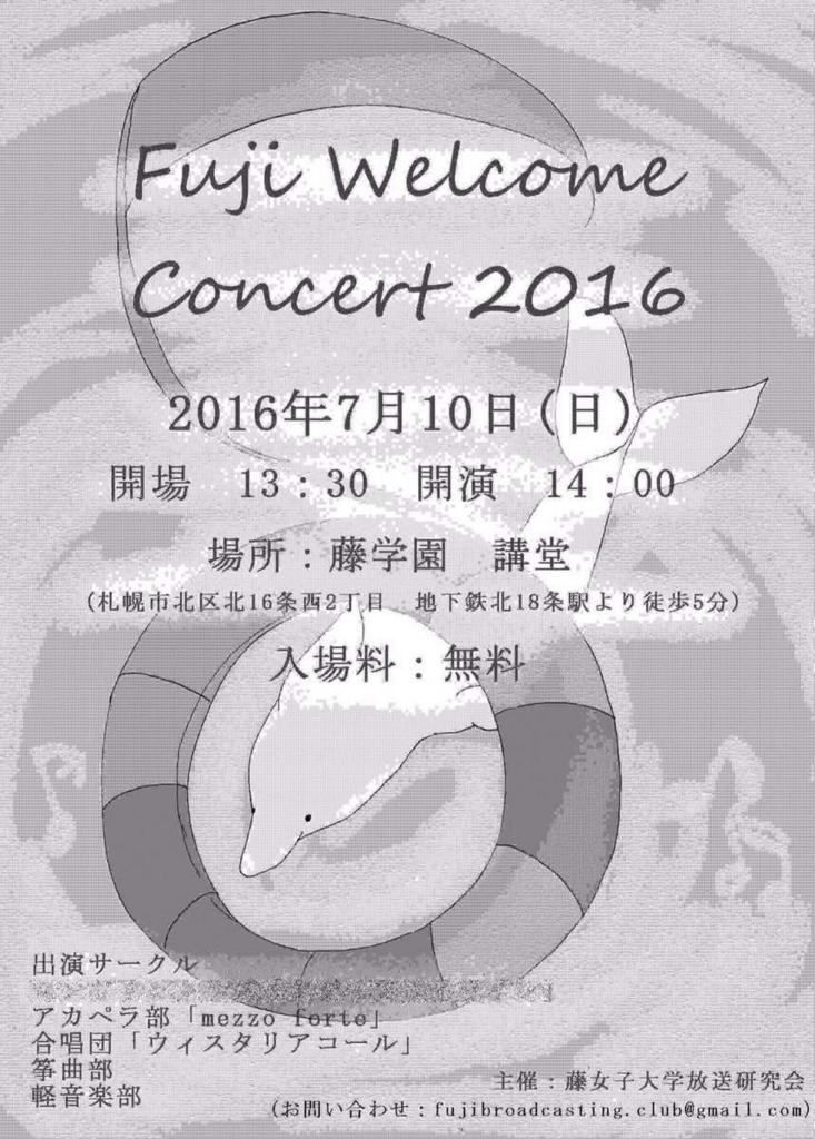 f:id:fuji_koken:20160708190015j:plain