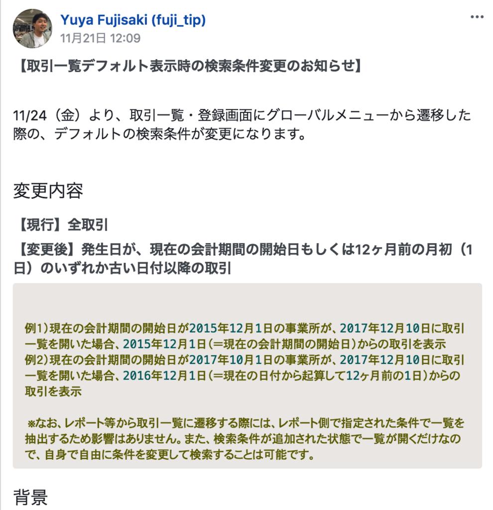f:id:fuji_tip:20171214223510p:plain