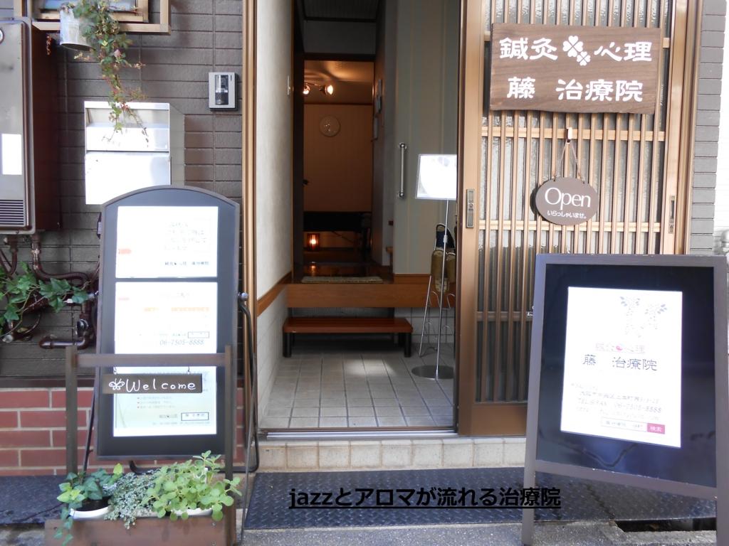 f:id:fujichiryouin:20160718103734j:plain