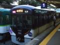 京阪3000系 快速特急京橋行き表示