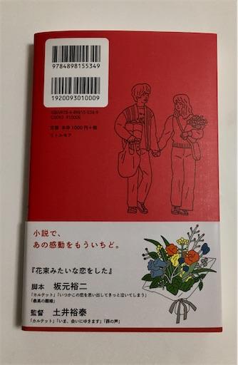 f:id:fujicocoon:20210414102417j:plain