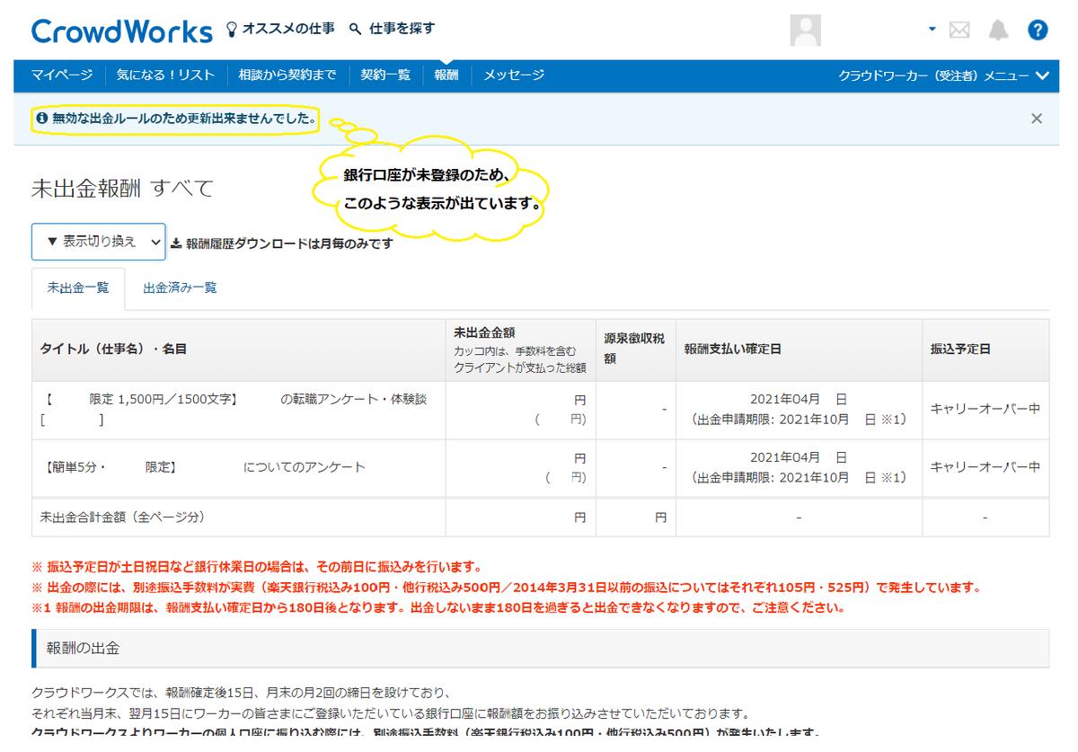f:id:fujicocoon:20210420132455p:plain