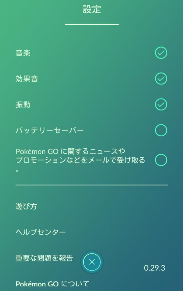 ポケモンGO設定画面