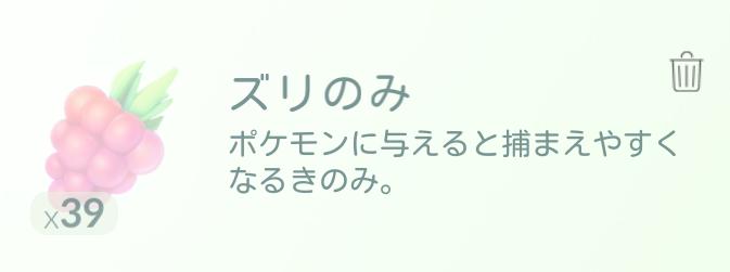 ポケモンGO_ズリのみ