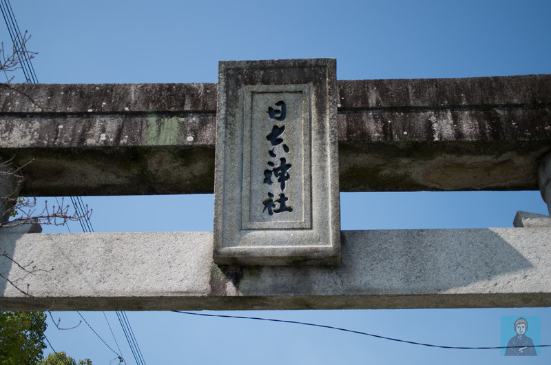 hiyoshijinnja-8836