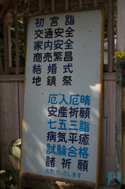 hiyoshijinnja-8851