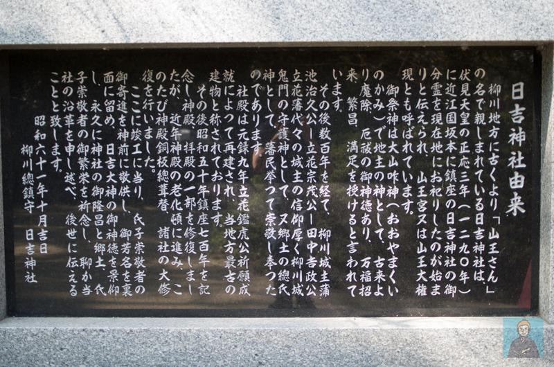 hiyoshijinnja-8878