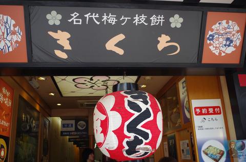 dazaifu-0462