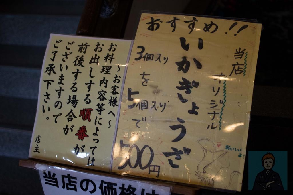 f:id:fujidayo:20170112151117j:plain