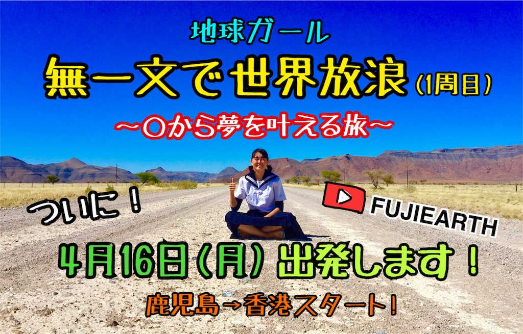f:id:fujiearth03:20180416052430j:image
