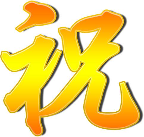 f:id:fujifuji5537miku:20161125120935j:plain