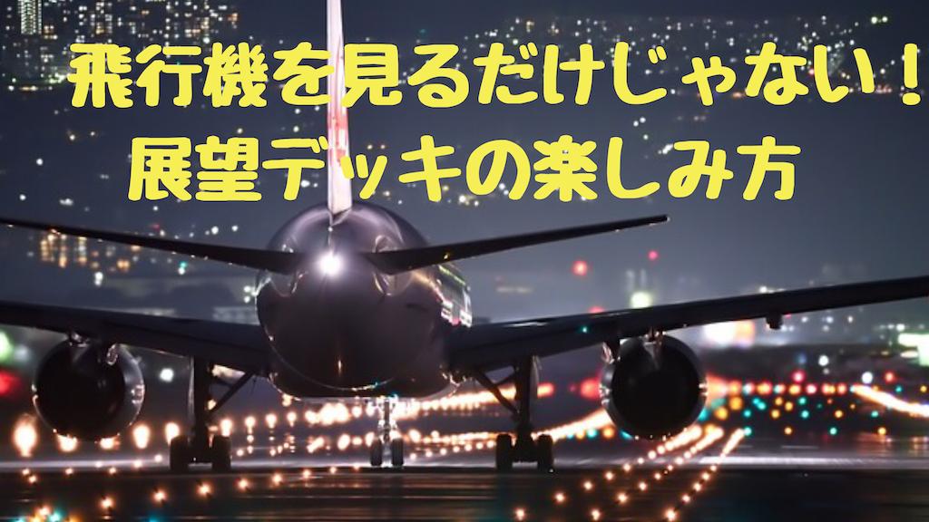 f:id:fujifuji95:20190713232745p:image