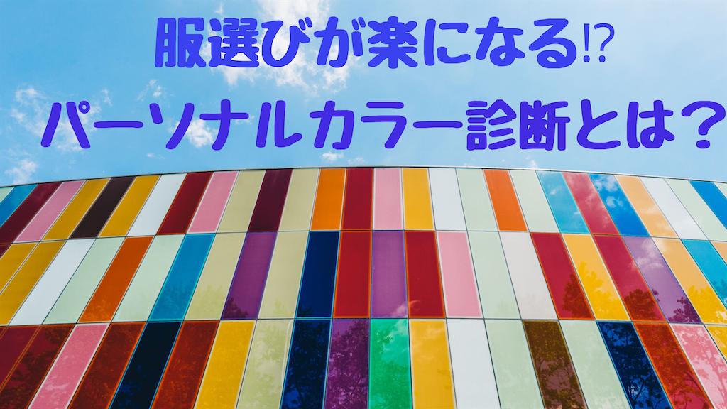 f:id:fujifuji95:20190815211410p:image