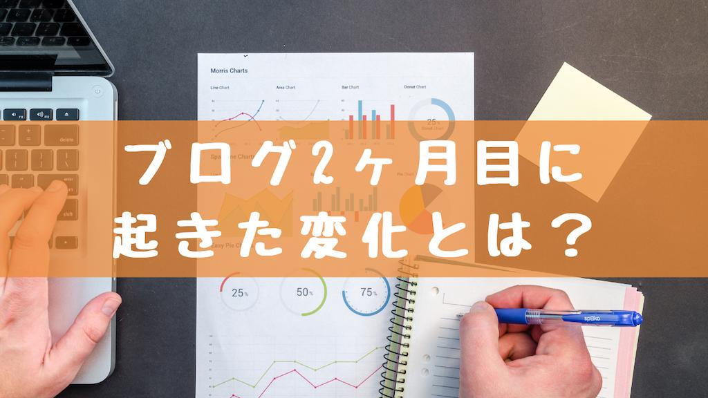 f:id:fujifuji95:20190826224332p:image