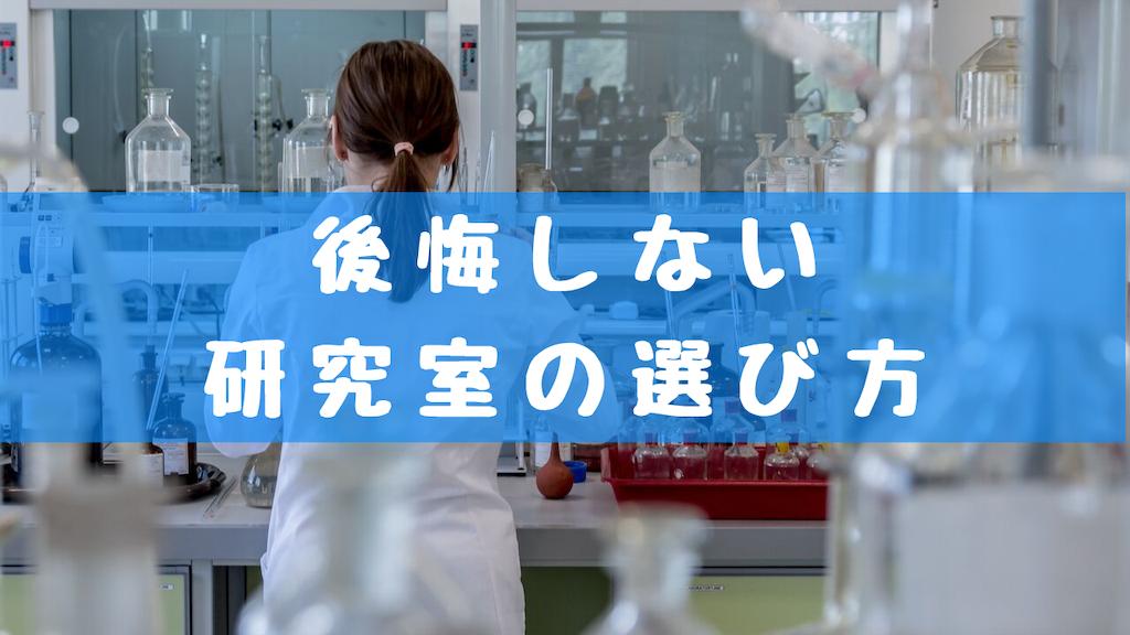 ビーカーや薬品がたくさん置いてある研究室で白衣を着た女性が背を向けて実験をしている