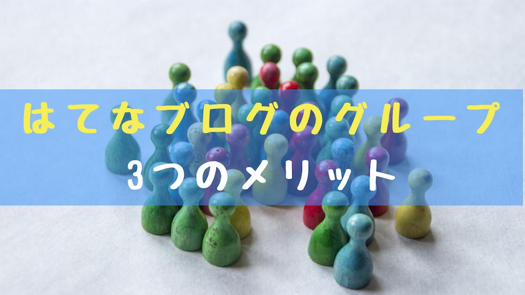f:id:fujifuji95:20191004170540p:image