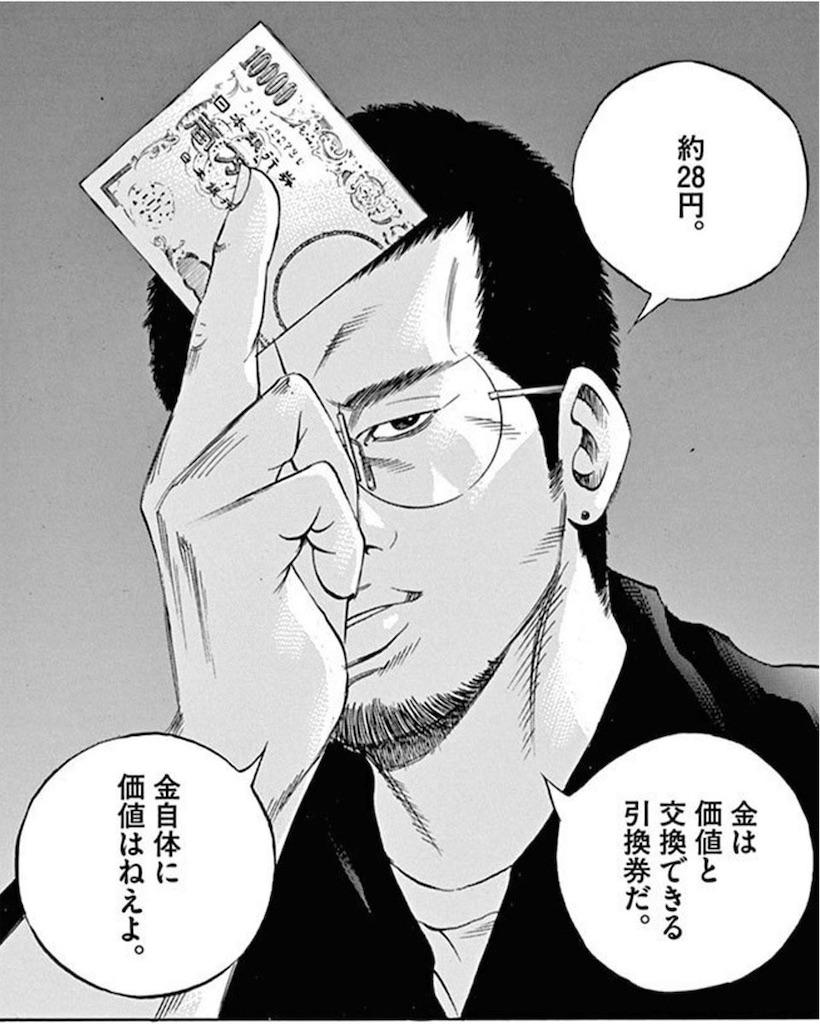 f:id:fujii419:20190125021144j:image