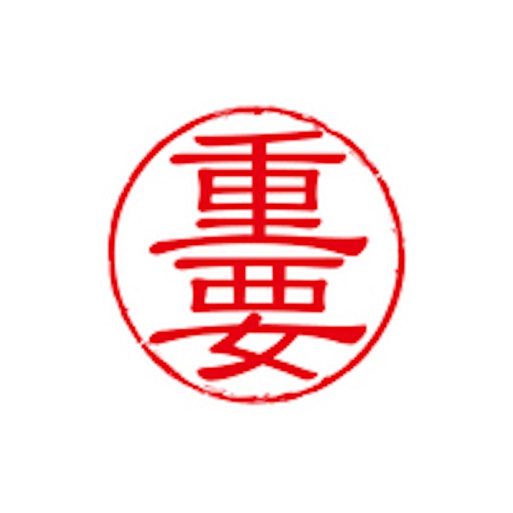 f:id:fujii419:20190128093417p:image