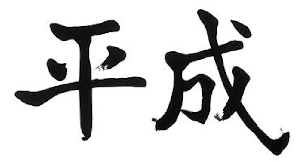 f:id:fujii419:20190430145727j:image