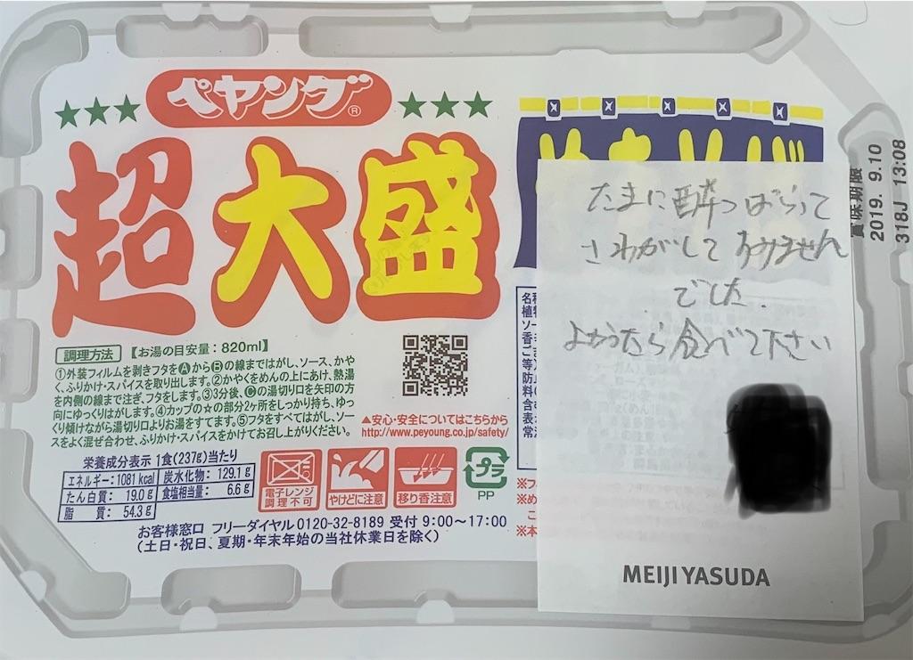 f:id:fujii419:20190516083615j:image