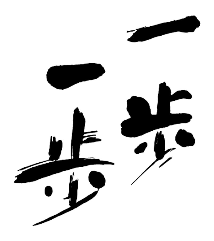 f:id:fujii419:20190615004755p:image