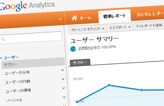 google_analytics_img.jpg
