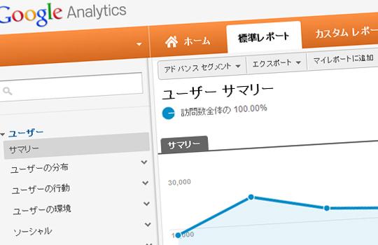 google_analytics_img.jpg