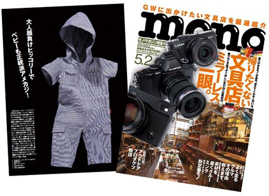 monomag.jpg