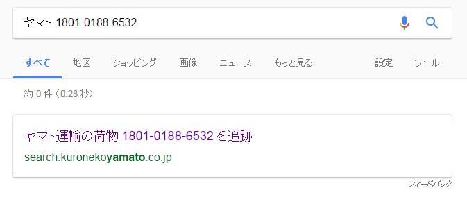 ヤマト+送り状番号の検索結果例