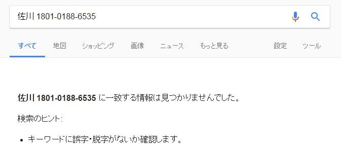 佐川 1801-0188-6535 に一致する情報は見つかりませんでした画像