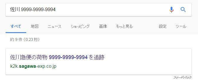 佐川 9999-9999-9994の検索結果