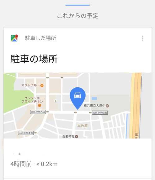 駐車位置のカード