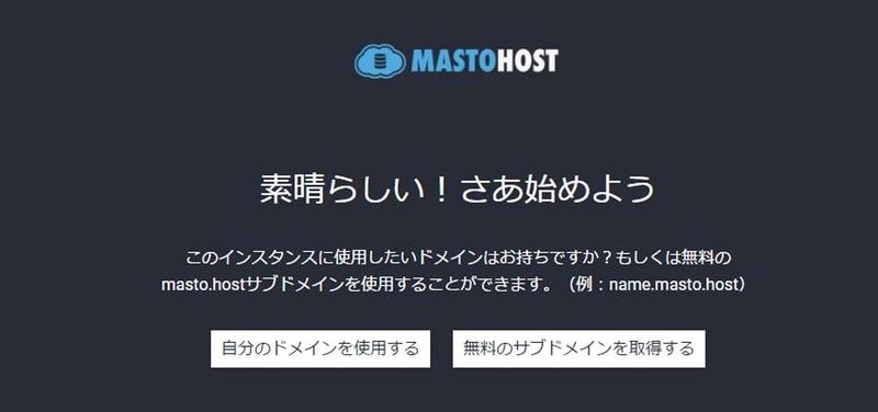 Masto.Hostの開始画面