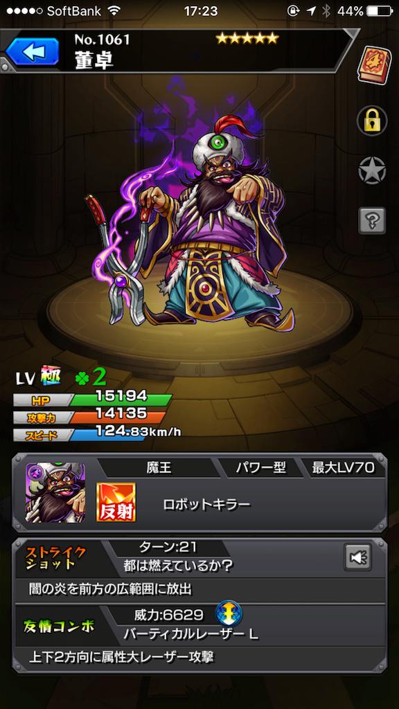 f:id:fujiidesu1013:20170619172401p:image