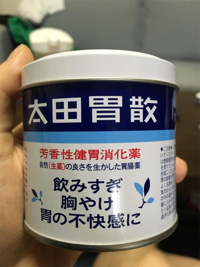 f:id:fujiidesu1013:20170623145529j:image