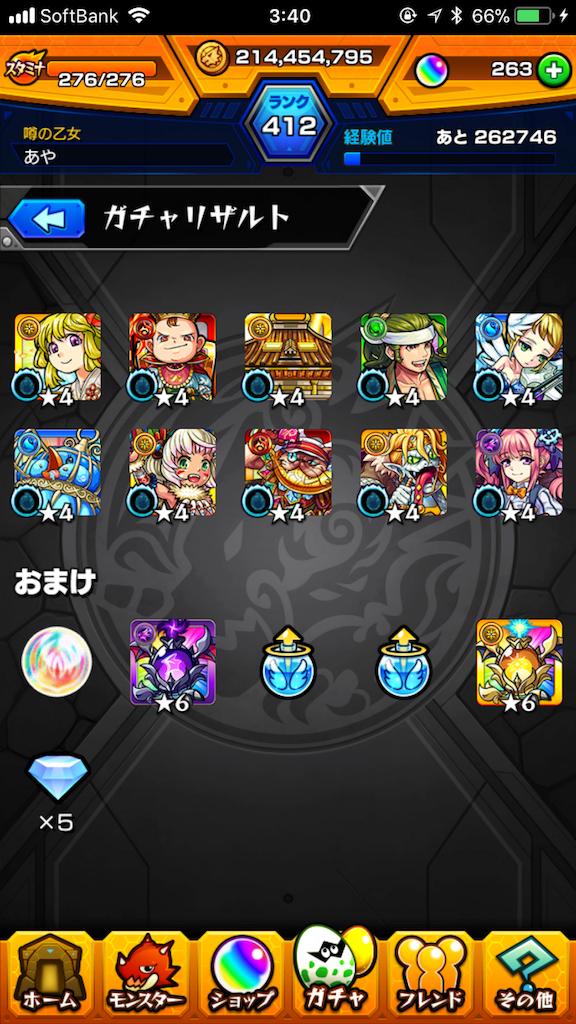 f:id:fujiidesu1013:20180101040359p:image