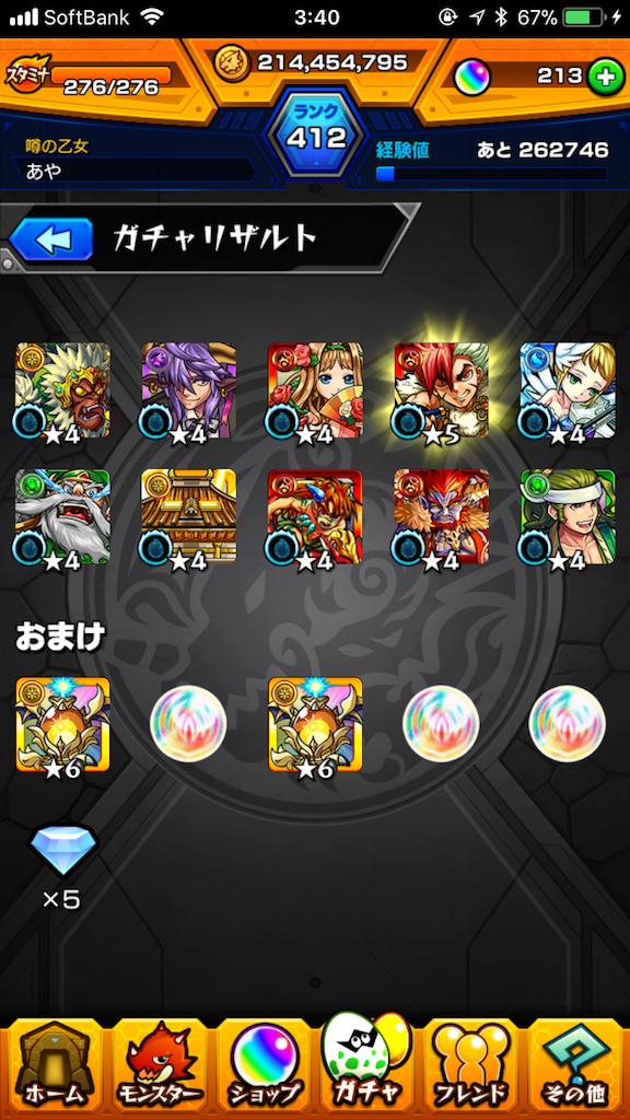f:id:fujiidesu1013:20180101040834p:image