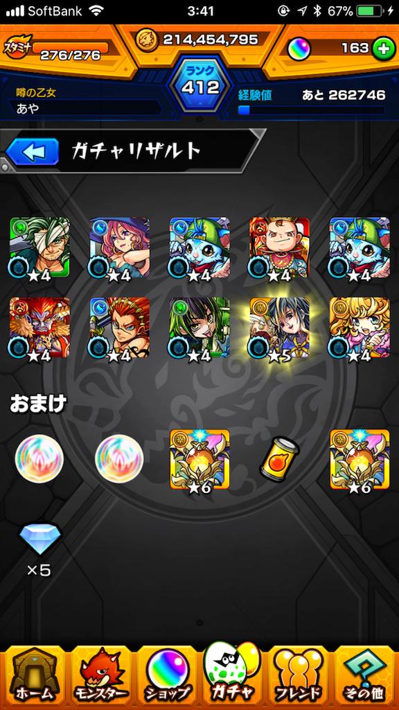 f:id:fujiidesu1013:20180101041041p:image