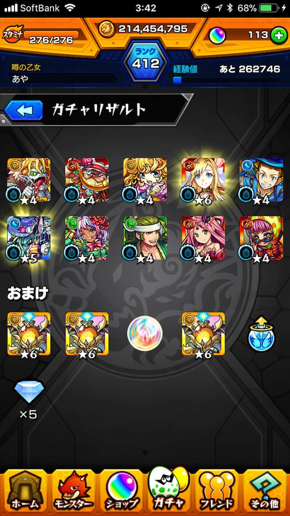 f:id:fujiidesu1013:20180101041654p:image