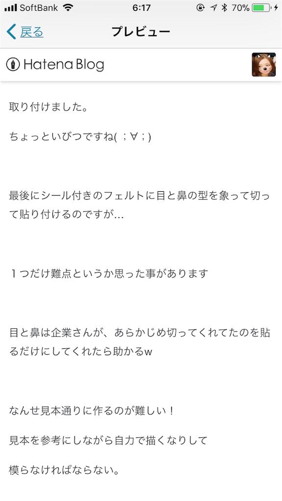 f:id:fujiidesu1013:20180311053913p:image