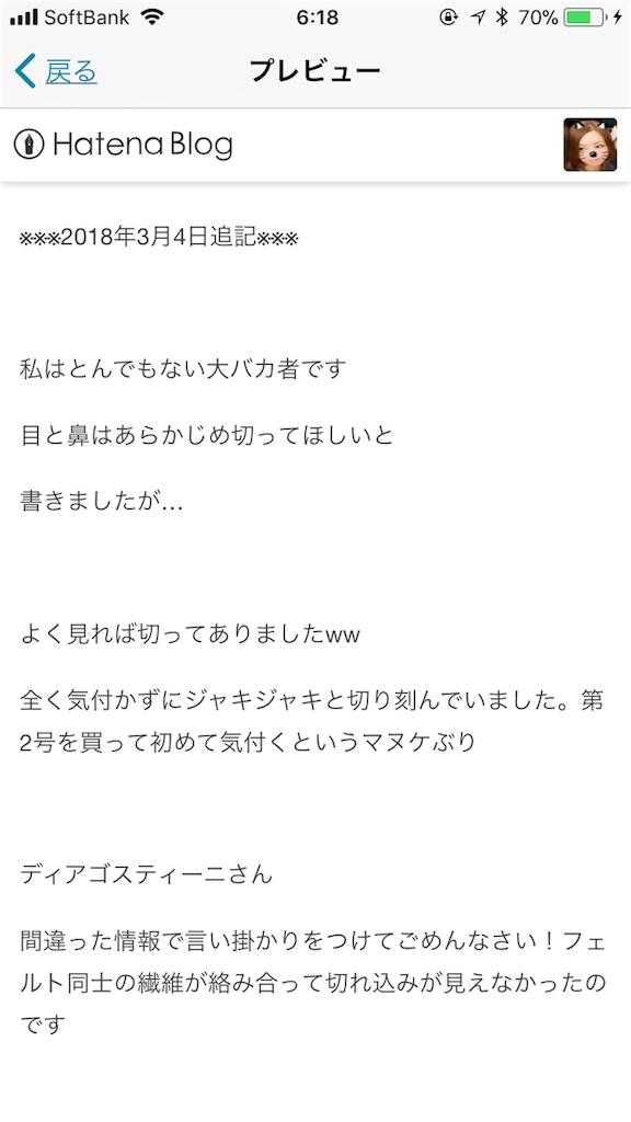 f:id:fujiidesu1013:20180311054203p:image